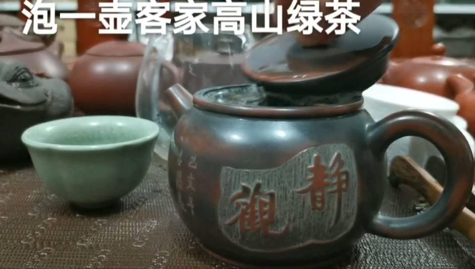 泡一壶香香的客家绿茶,品味生活。