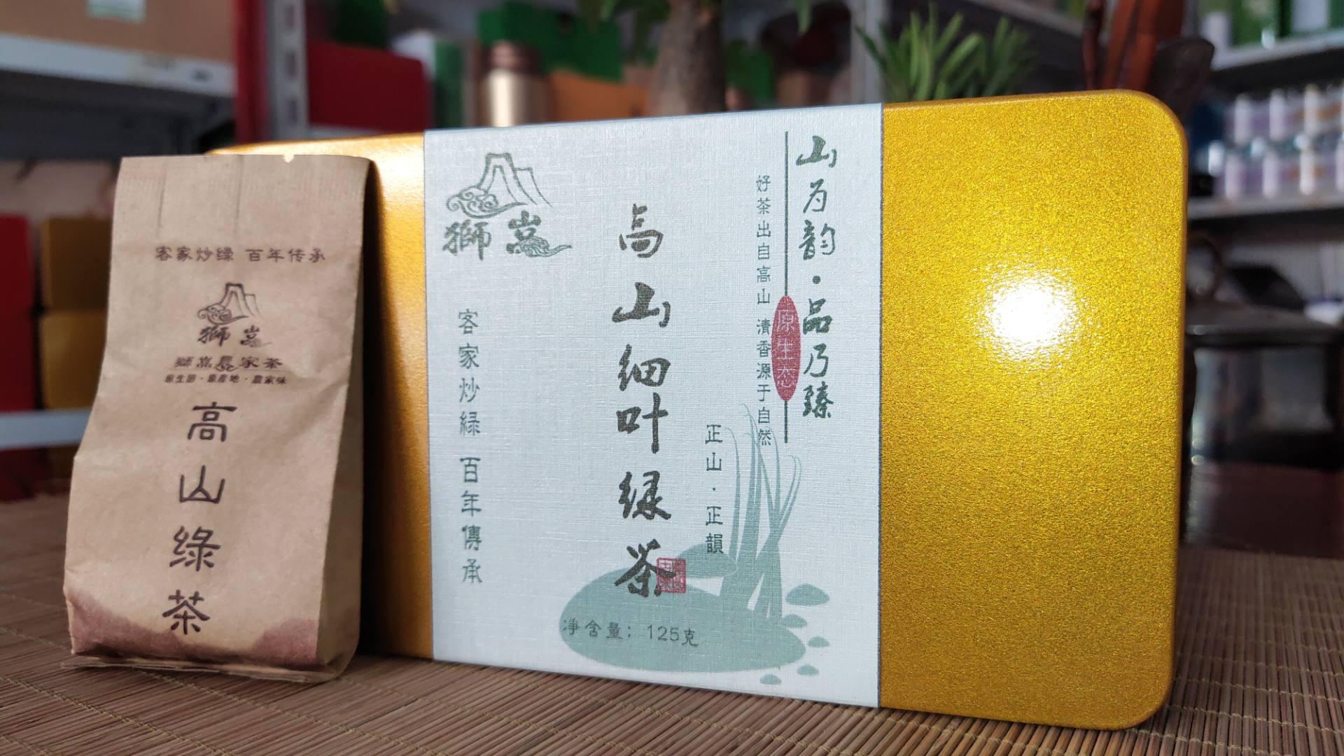 丰顺县洋西坑2020纯种高山原生小叶群体种绿茶125克