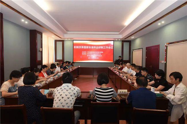 机制茯茶国家标准样品研制工作会议在武义县举行