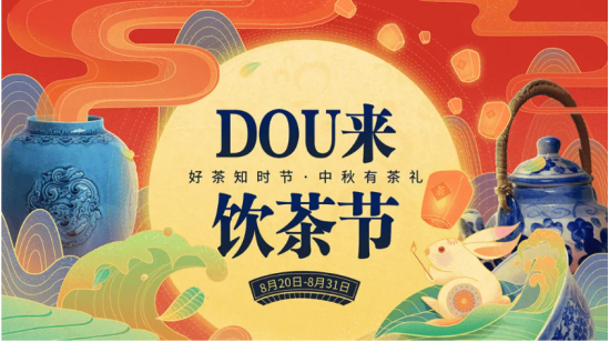 """抖音电商""""DOU来饮茶节""""活动开启,助推陶瓷茶叶商家中秋礼季生意增长.."""