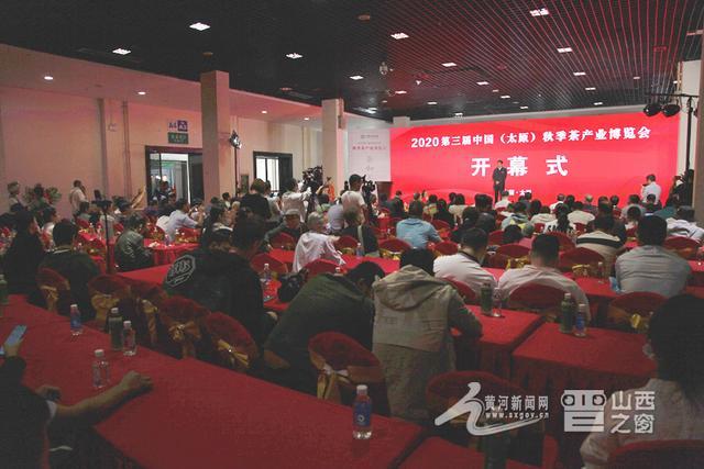 全国350余家茶企参展第三届中国(太原)茶博会